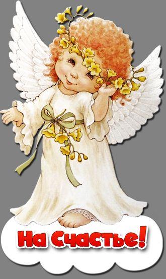 Открытка ангелочек на удачу